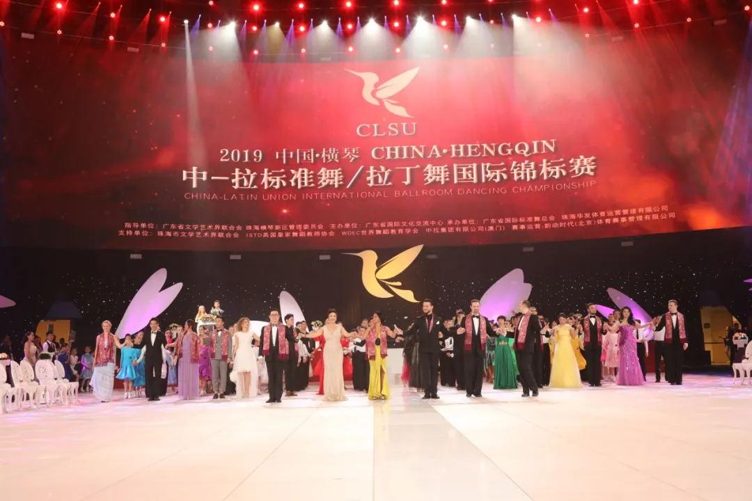 忆往昔,望今朝!中国•横琴中-拉标准舞/拉丁舞国际锦标赛再次扬帆起航!