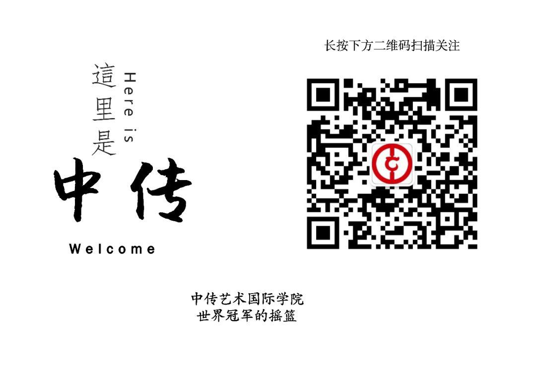 【中传艺术国际学院】明星学员介绍!!